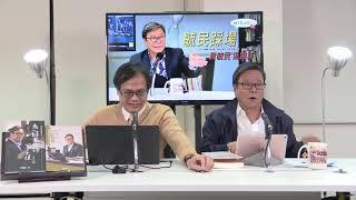 黃毓民 毓民踩場 171106 ep940 p3 of 3 撐翁靜晶揭發佛門醜聞