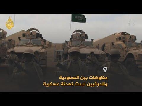 🇾🇪 🇸🇦 مفاوضات سرية بين السعودية والحوثيين.. لماذا الآن؟