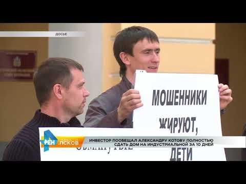 Новости Псков от 10.10.2017 # Дом на Индустриальной 6А сдадут через 10 дней