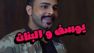 الحلقة 8 || أبي أتزوج ج٢ 💍 يوسف المحمد || مسلسل #يوسف_والبنات