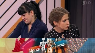 Мужское / Женское - Дом Разгонов. Выпуск от 13.08.2018