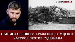 Станислав  Сопов о неизвестном сражении за Мценск: Катуков против Гудериана