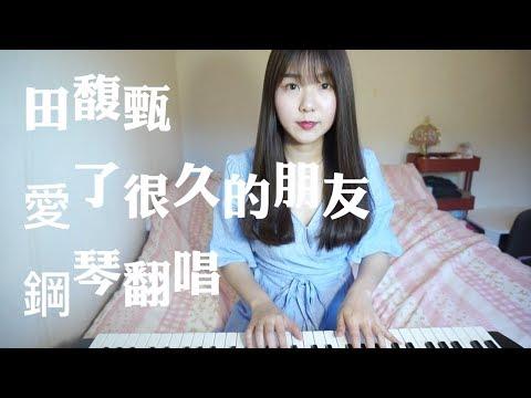[鋼琴翻唱] 田馥甄 - 愛了很久的朋友 Cover by Sherina曹萱|電影『後來的我們』插曲
