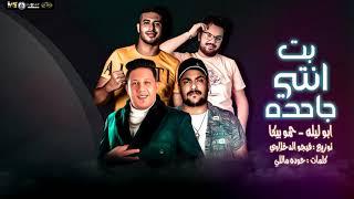 """مهرجان """" بت انتي جاحده """" حمو بيكا - ابو ليله - توزيع فيجو الدخلاوي 2020 تحميل MP3"""