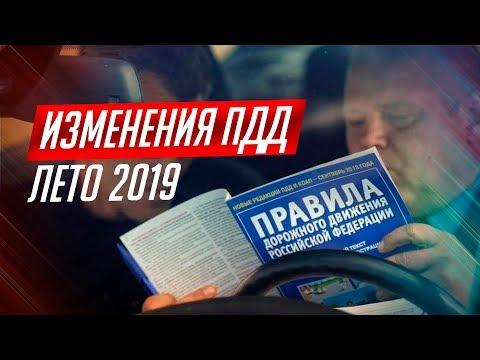 5 ИЗМЕНЕНИЙ ПДД 2019, КОТОРЫЕ КОСНУТСЯ КАЖДОГО!