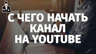 С чего начать свой канал на YouTube | Как раскрутить канал с нуля