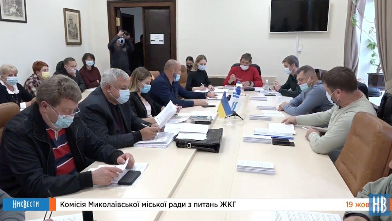 Комиссия Николаевского городского совета повопросам ЖКХ