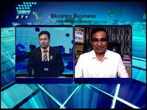 Ekushey Business || একুশে বিজনেস || 17 August 2021 | ETV Business