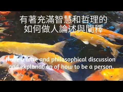 有著充滿智慧和哲理的如何做人論述與闡釋