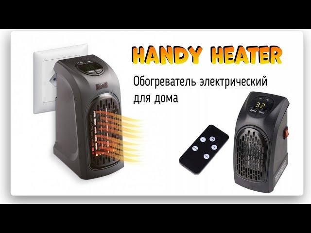Видео Handy Heater