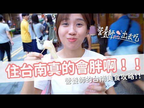 營養師品瑄出去吃!來台南就不要管什麼熱量了!