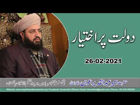 Watch Daulat par Ikhtiyar YouTube Video