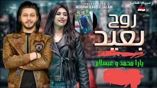 تحميل اغاني يارا محمد عبسلام روح بعيد توزيع وسيم مصر ????????ريمكس MP3