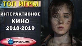 Топ 10 Новых Игр Жанра Интерактивное Кино 2018 - 2019 года
