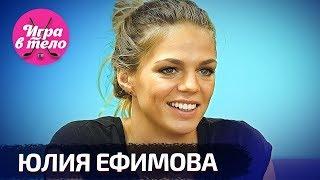 Юлия Ефимова — о нападении маньяка, Егоре Криде и романах с парнями