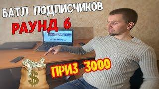 БАТЛ ПОДПИСЧИКОВ / ПРИЗ 3000 / ПРОГНОЗЫ НА ФУТБОЛ