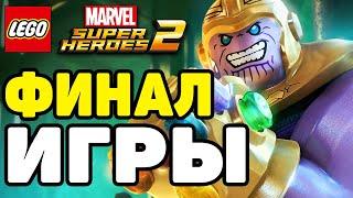 Lego Marvel Super Heroes 2 ПРОХОЖДЕНИЕ ЧАСТЬ ФИНАЛ.