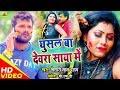 #VIDEO #Khesari Lal Yadav का 2021 के होली में यही गाना बजेगा | #घुसल_बा_देवरा_साया_में | SONG 2021