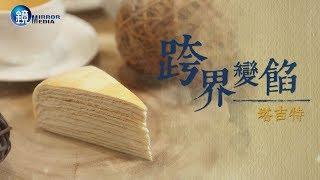 【台灣名店】跨界變餡 塔吉特 鏡人物