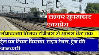 लश्कर सुपरफास्ट एक्सप्रेस   12161 Train   Lashkar express   Mumbai to agra cantt   Train Info