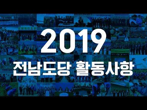 2019년 전남도당 활동사항