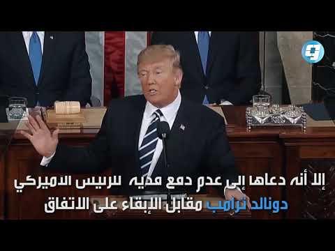 فيديو بوابة الوسط | إيران تحذر أوروبا من «فدية» يطلبها ترامب بشأن الاتفاق النووي