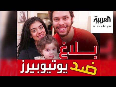 العرب اليوم - شاهد: بلاغ ضد اليوتيوبرز المصريين أحمد حسن وزينب بسبب مقلب في ابنتهما