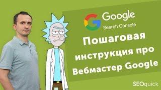 Гугл Вебмастер (Search Console). Как добавить сайт в Google?