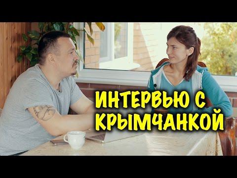 , title : 'РЕФЕРЕНДУМ В КРЫМУ. ТРИ ГОДА СПУСТЯ. Большое интервью'