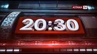 Итоговые новости 20:30 (19.09.2018 г.)