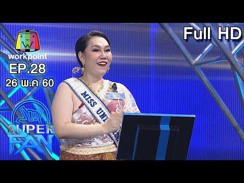 แฟนพันธุ์แท้ SUPER FAN (รายการเก่า) |  รอบ Final | EP.28 | 26 พ.ค. 60 Full HD
