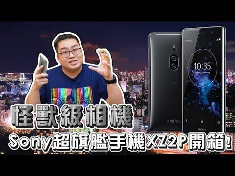 Sony XZ2 Premium超旗艦手機開箱Unboxing