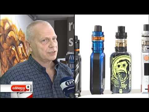 Θανατηφόρα μείγματα στο ηλεκτρονικό τσιγάρο | 16/11/2019 | ΕΡΤ