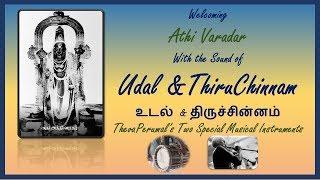 Athi Varadar Special   Song Athigiri Arulalap Perumal Vanthar   Ghantavatharam   Feature Film