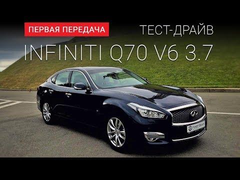 Infiniti  Q70 Седан класса E - тест-драйв 1