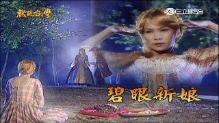 [戲說台灣][綜合[20090803][屏東恆春]碧眼新娘