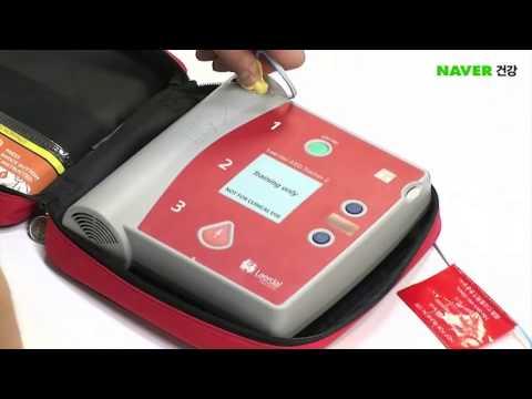 자동심장충격기(AED) 사용법