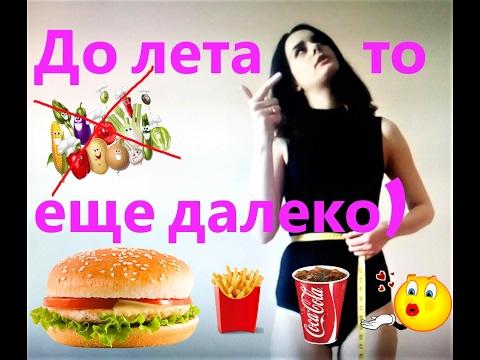 Похудеть от асд 2