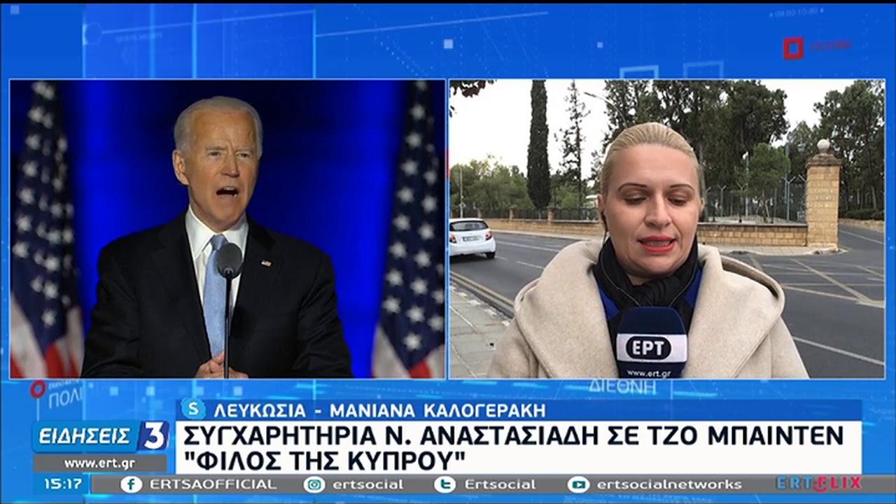 Νίκος Αναστασιάδης: Φίλος της Κύπρου ο Τζο Μπάιντεν | 08/11/2020 | ΕΡΤ