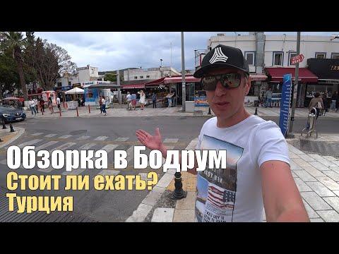 Обзорная экскурсия по Бодруму, Турция. видео