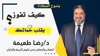 كيف تفوز بقلب حماتك ؟ برنامج ينبوع السعادة مع دكتور رضا طعيمة