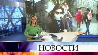 Выпуск новостей в 15:00 от 01.06.2020