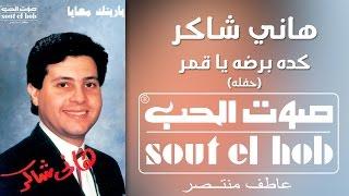 Keda Bardo Ya Kamar (Concert) Hany Shaker Official