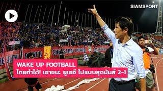 Wake Up Football | ไทยทำได้! เอาชนะ ยูเออี ไปแบบสุดมันส์ 2-1