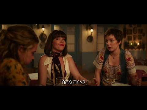 19.7 | מאמה מיה 2| Mamma Mia Here We Go Again
