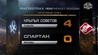 Смотреть онлайн Обзор матча Спартак - Крылья Советов 0:4