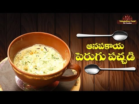Aaha Emi Ruchi | How to Make Anapakaya Perugu Pachadi | Bharathi's Kitchen | TeluguOne Food