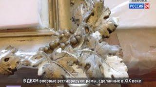 Вести-Хабаровск: Реставрация рамы XIX века