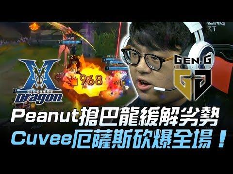 KZ vs GEN Peanut搶巴龍緩解劣勢 Cuvee厄薩斯砍爆全場!Game2