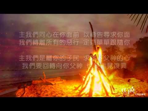末世復興禱告的火